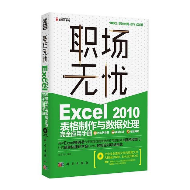 商品详情 - 职场无忧:Excel 2010表格制作与数据处理完全应用手册(附光盘) - image  0