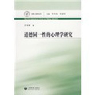 德育心理学丛书:道德同一性的心理学研究