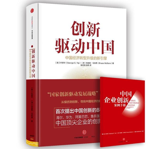 商品详情 - 创新驱动中国 - image  0