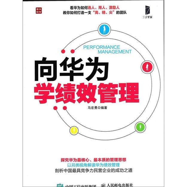 商品详情 - 向华为学绩效管理 - image  0