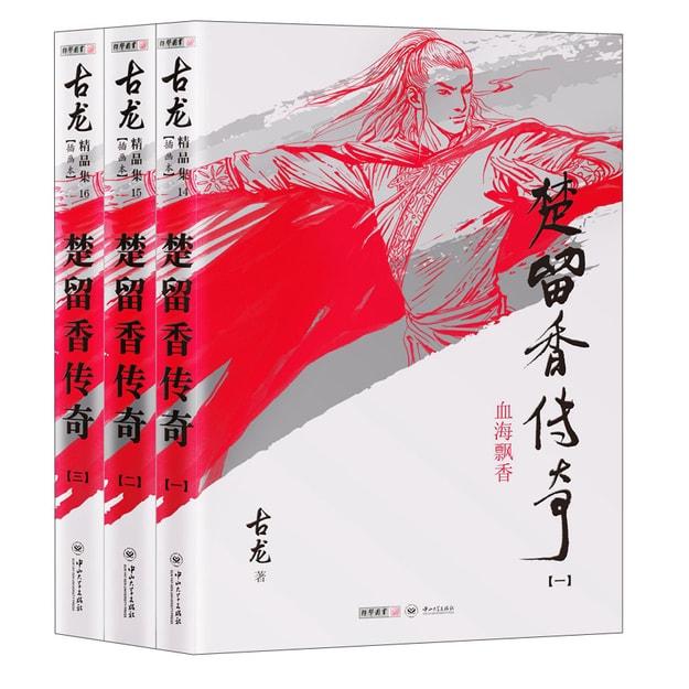 商品详情 - (朗声插画版)古龙精品集-楚留香传奇(全三册) - image  0