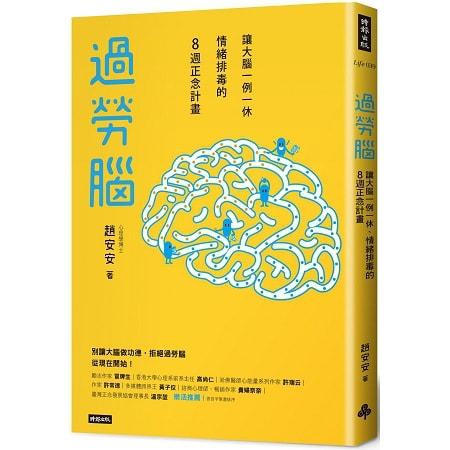 Yamibuy.com:Customer reviews:【繁體】過勞腦:讓大腦一例一休、情緒排毒的8週正念計畫