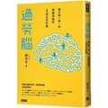 【繁體】過勞腦:讓大腦一例一休、情緒排毒的8週正念計畫