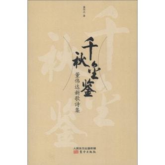 千秋金鉴:董伟达新歌诗集