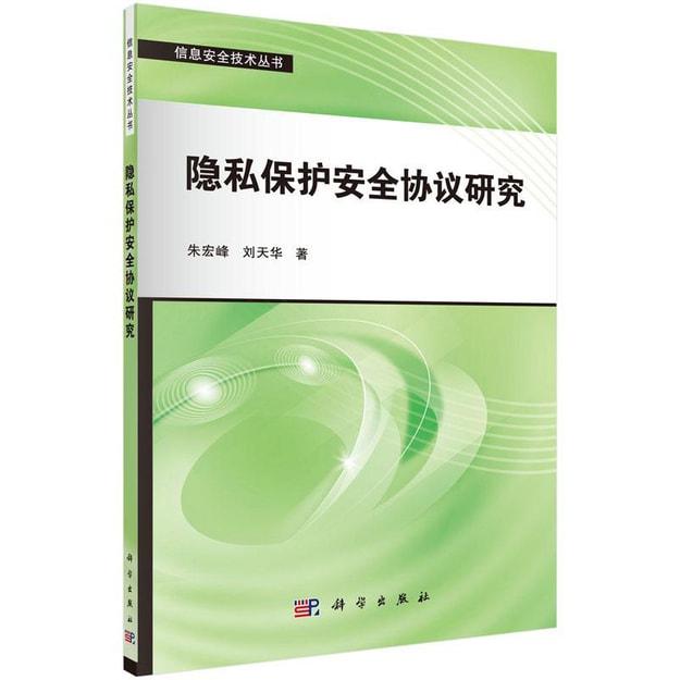 商品详情 - 隐私保护安全协议研究 - image  0