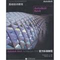 Autodesk Revit Architecture 2010 官方标准教程