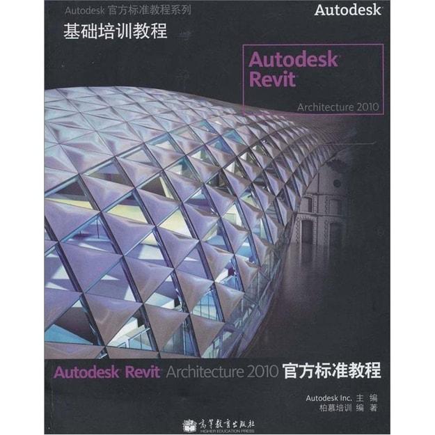 Product Detail - Autodesk Revit Architecture 2010 官方标准教程 - image 0