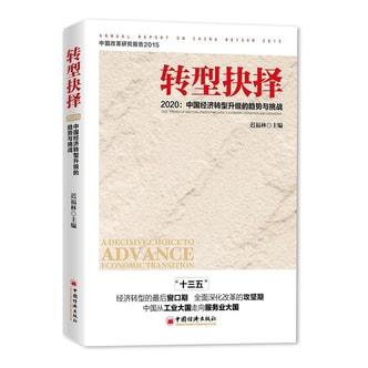 转型抉择2020 中国经济转型升级的趋势与挑战