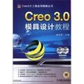 Creo 3.0模具设计教程