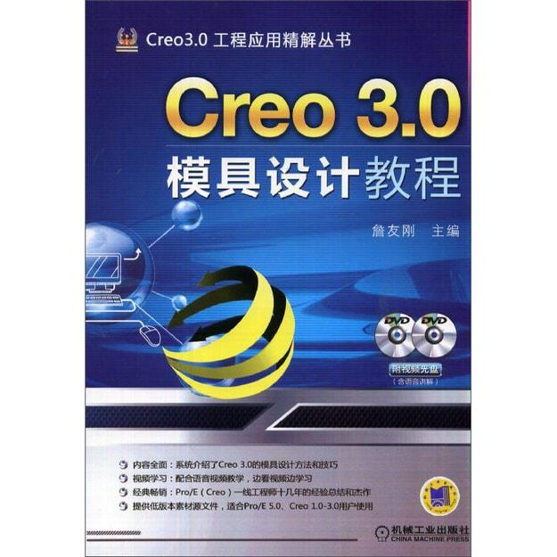 商品详情 - Creo 3.0模具设计教程 - image  0