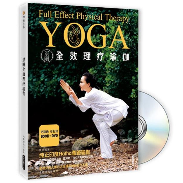 商品详情 - 景丽全效理疗瑜伽YOGA(附DVD光盘1张) - image  0