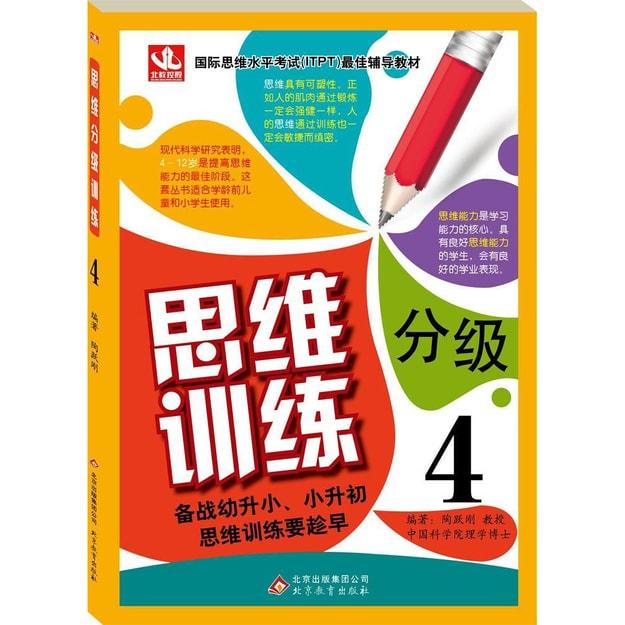 商品详情 - 思维分级训练4 - image  0