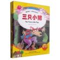 有声双语绘本:童话盒子(第1级)(附CD光盘1张)