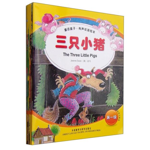商品详情 - 有声双语绘本:童话盒子(第1级)(附CD光盘1张) - image  0