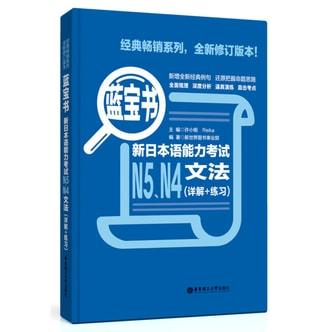 蓝宝书:新日本语能力考试N5、N4文法(详解+练习)