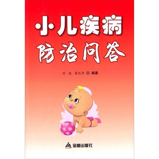 商品详情 - 小儿疾病防治问答 - image  0