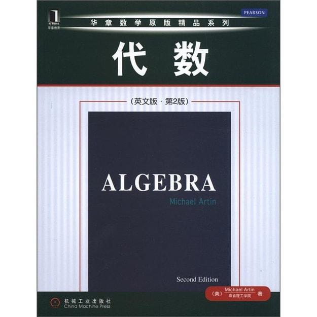 商品详情 - 华章数学原版精品系列:代数(英文版·第2版) - image  0