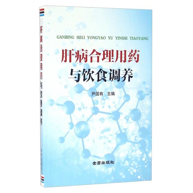 商品详情 - 肝病合理用药与饮食调养 - image  0
