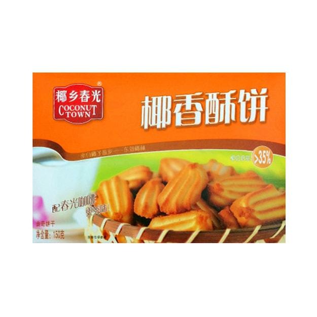 商品详情 - 椰乡春光 椰香酥饼曲奇饼干 150g - image  0