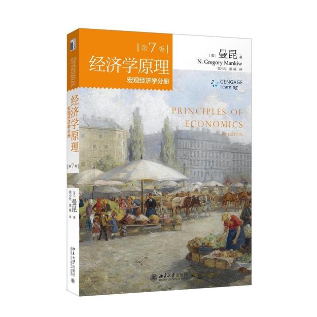 商品详情 - 经济学原理 第7版 宏观经济学分册 - image  0