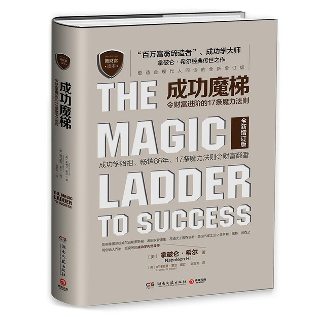商品详情 - 成功魔梯:令财富进阶的17条魔力法则 - image  0