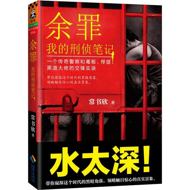 商品详情 - 余罪:我的刑侦笔记(同名网剧点击量破40亿!小说剧情完爆网剧!) - image  0