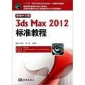 新编中文版3ds Max 2012标准教程