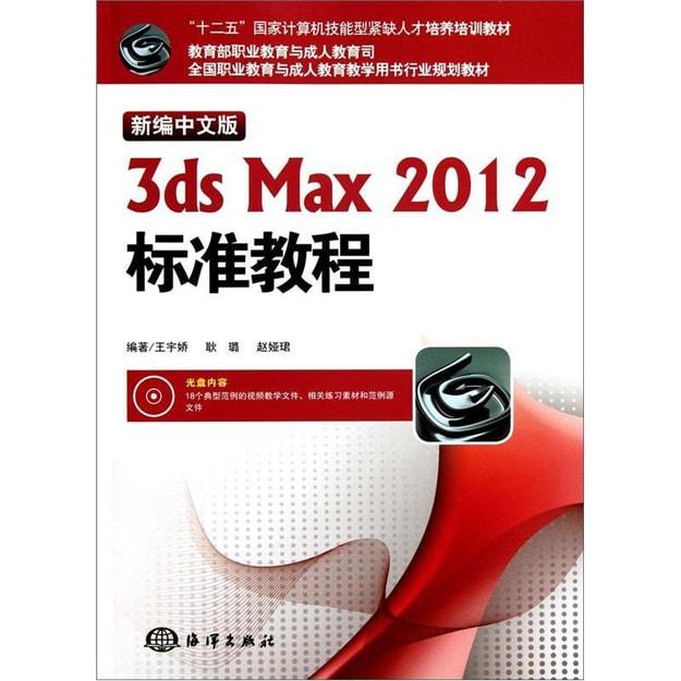 商品详情 - 新编中文版3ds Max 2012标准教程 - image  0