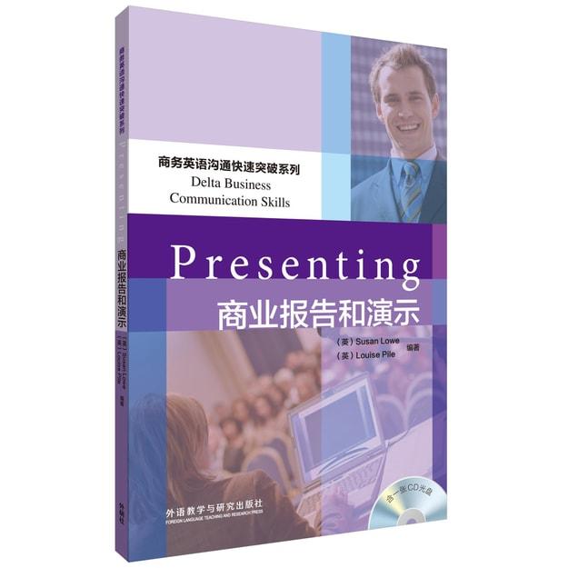 商品详情 - 商务英语沟通快速突破系列:商业报告和演示 - image  0