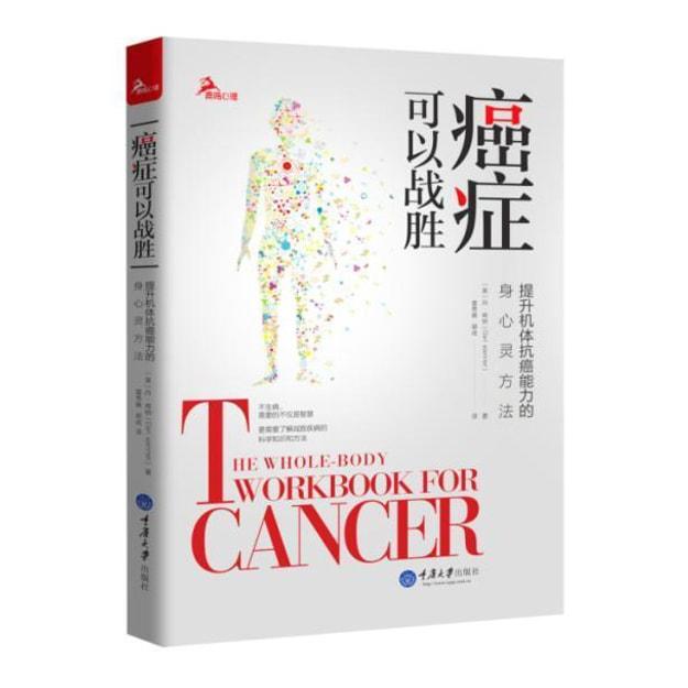 商品详情 - 癌症可以战胜:提升机体抗癌能力的身心灵方法 - image  0