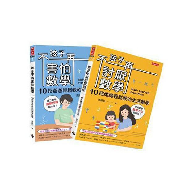 商品详情 - 【繁體】孩子不再討厭數學+孩子不再害怕數學(套書) - image  0