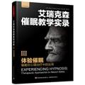 体验催眠:催眠在心理治疗中的应用(3)