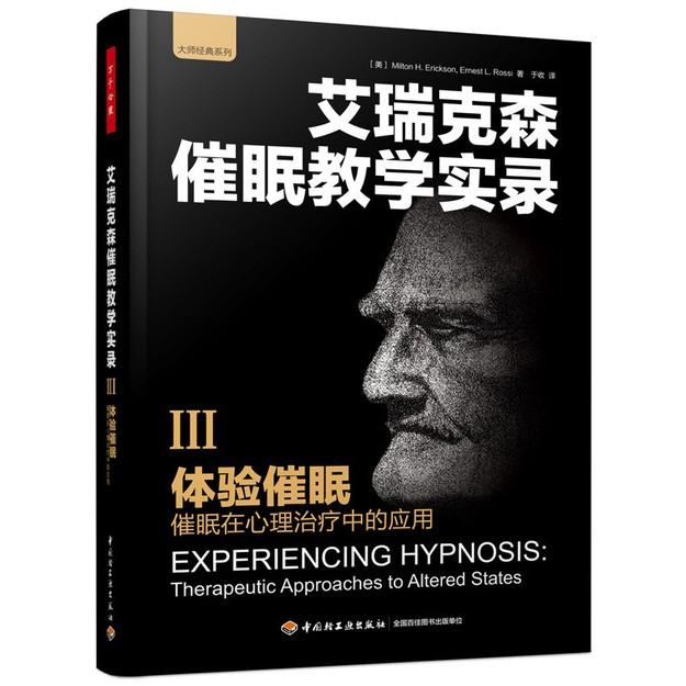 商品详情 - 体验催眠:催眠在心理治疗中的应用(3) - image  0