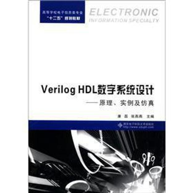 """商品详情 - 高等学校电子信息类专业""""十二五""""规划教材·Verilog HDL数字系统设计:原理、实例及仿真 - image  0"""