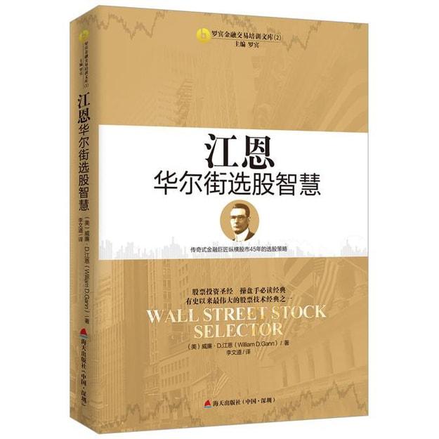 商品详情 - 江恩华尔街选股智慧 - image  0
