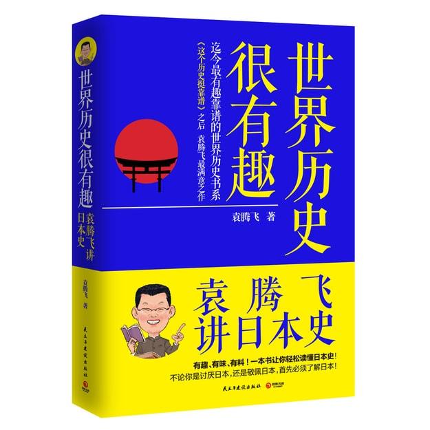 商品详情 - 日本·世界历史很有趣:袁腾飞讲日本史 - image  0