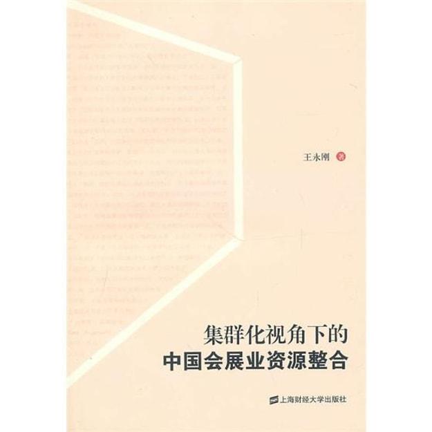 商品详情 - 集群化视角下的中国会展业资源整合 - image  0