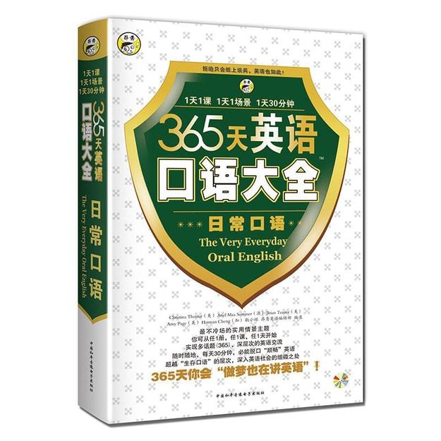 商品详情 - 365天英语口语大全:日常口语 - image  0