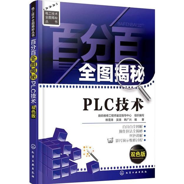商品详情 - 百分百全图揭秘PLC技术(双色版) - image  0