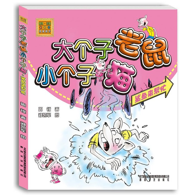 商品详情 - 大个子老鼠小个子猫:鲨鱼来帮忙(彩色注音版) - image  0