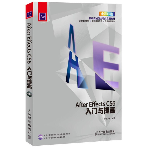 商品详情 - After Effects CS6入门与提高/入门与提高系列培训教材 - image  0