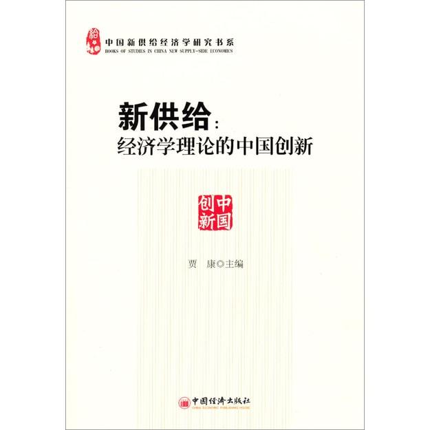 商品详情 - 中国新供给经济学研究书系·新供给:经济学理论的中国创新 - image  0