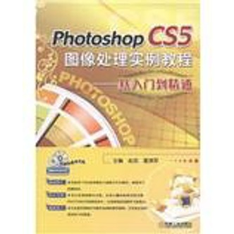 Photoshop CS5图像处理实例教程:从入门到精通(附CD-ROM光盘1张)