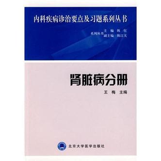 内科疾病诊治要点及习题系列丛书:肾脏病分册