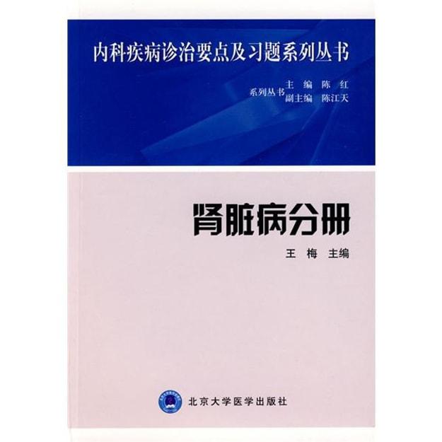 商品详情 - 内科疾病诊治要点及习题系列丛书:肾脏病分册 - image  0