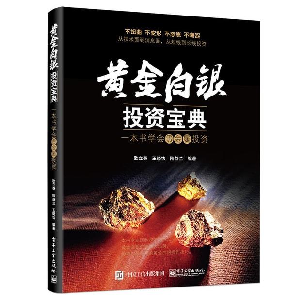 商品详情 - 黄金白银投资宝典:一本书学会贵金属投资 - image  0