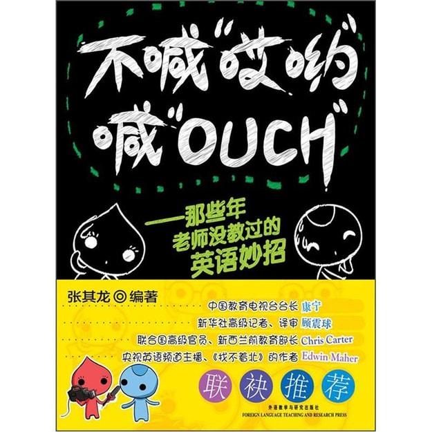 """商品详情 - 不喊""""哎哟""""喊""""OUCH"""":那些年老师没教过的英语妙招 - image  0"""