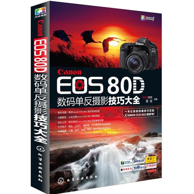 商品详情 - Canon EOS 80D数码单反摄影技巧大全 - image  0