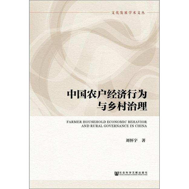 商品详情 - 中国农户经济行为与乡村治理 - image  0