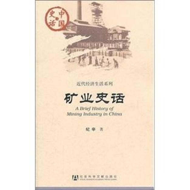商品详情 - 矿业史话 - image  0